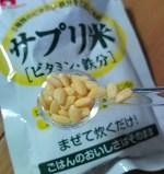 ビタミン・鉄分 サプリ米 ハウスウェルネスフーズ.JPG