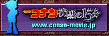 名探偵コナン沈黙の15分.png