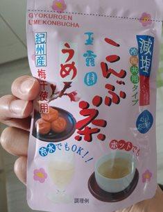梅こんぶ茶.jpg