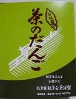 茶団子箱.JPG